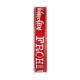 Ribbon Merry Christmas, width 15mm, length 15